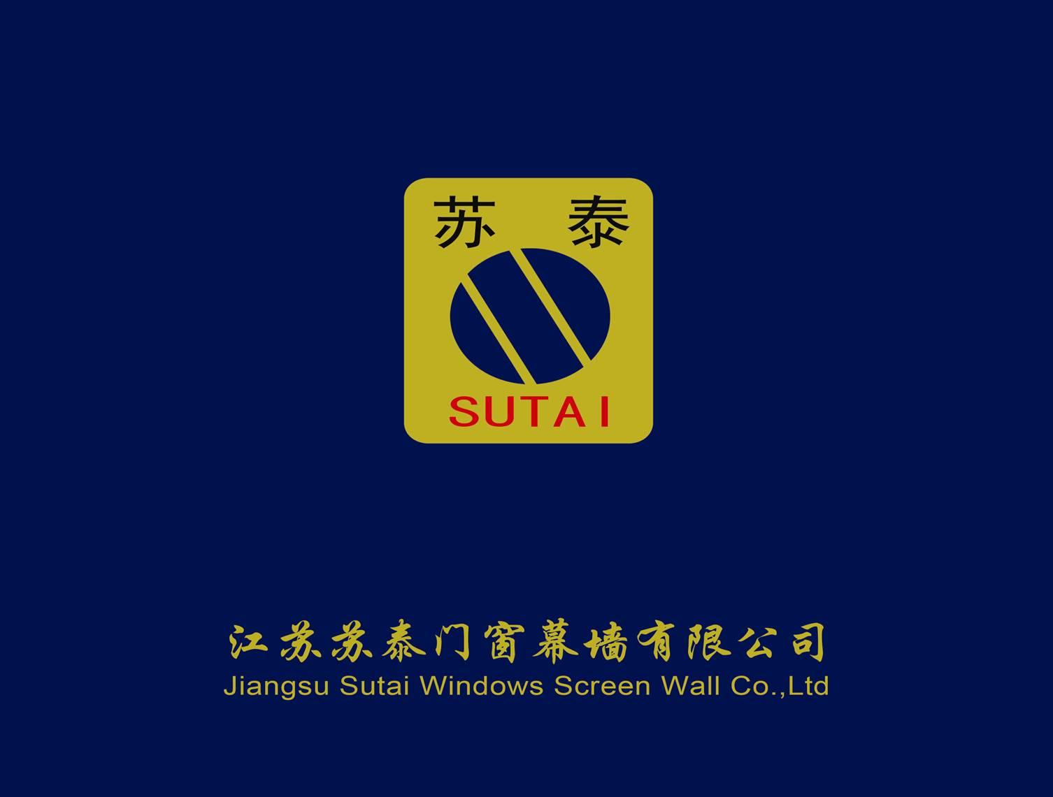 江苏苏泰门窗幕墙有限公司