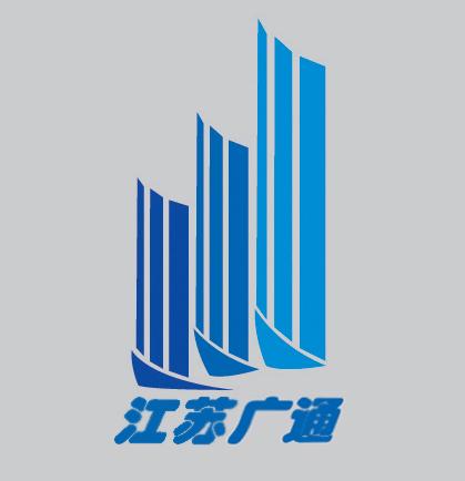 江苏广通工程造价事务所有限公司