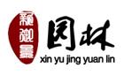 江苏新御景园林景观建设有限公司