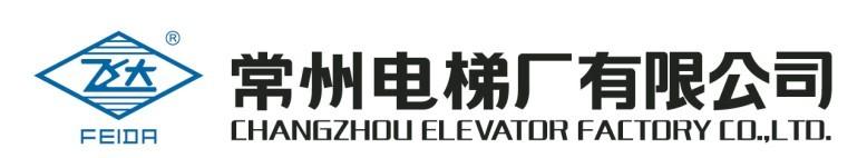 常州电梯厂有限公司