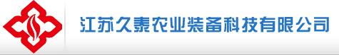 江苏久泰农业装备科技有限公司