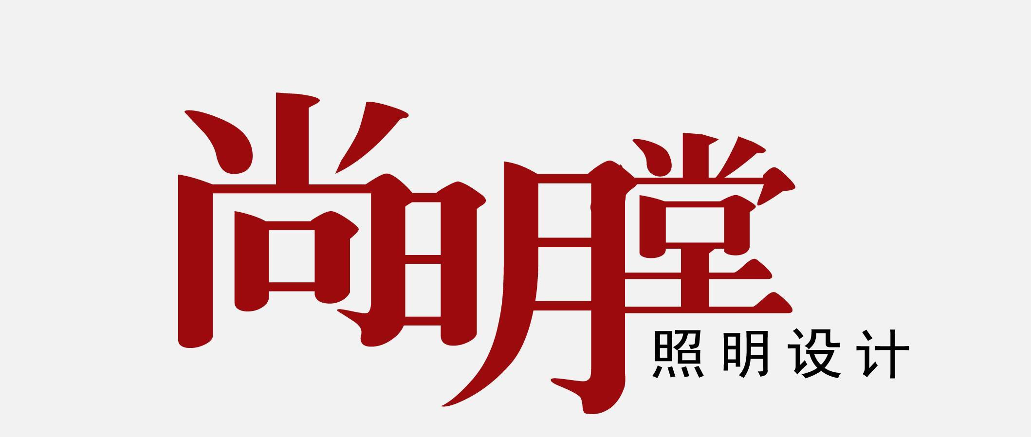 苏州尚明堂照明设计有限公司