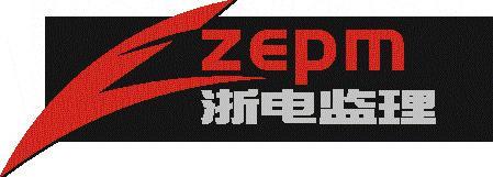 浙江電力建設監理有限公司最新招聘信息