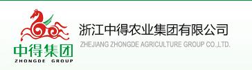 浙江中得农业集团有限公司