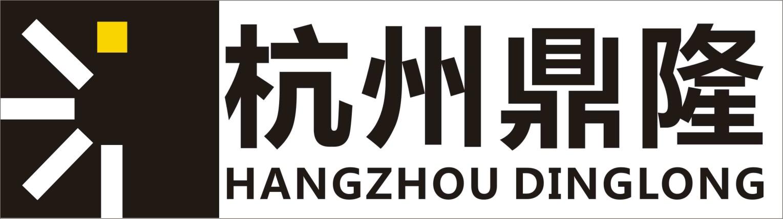 杭州鼎隆自动化设备有限公司
