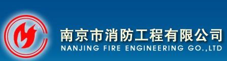 南京市消防工程有限公司苏州东安分公司