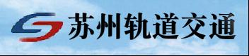 苏州轨道交通物业管理发展有限公司