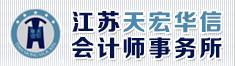 江苏天宏华信会计师事务所有限公司苏州分所最新招聘信息