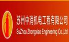 苏州中消机电工程有限公司