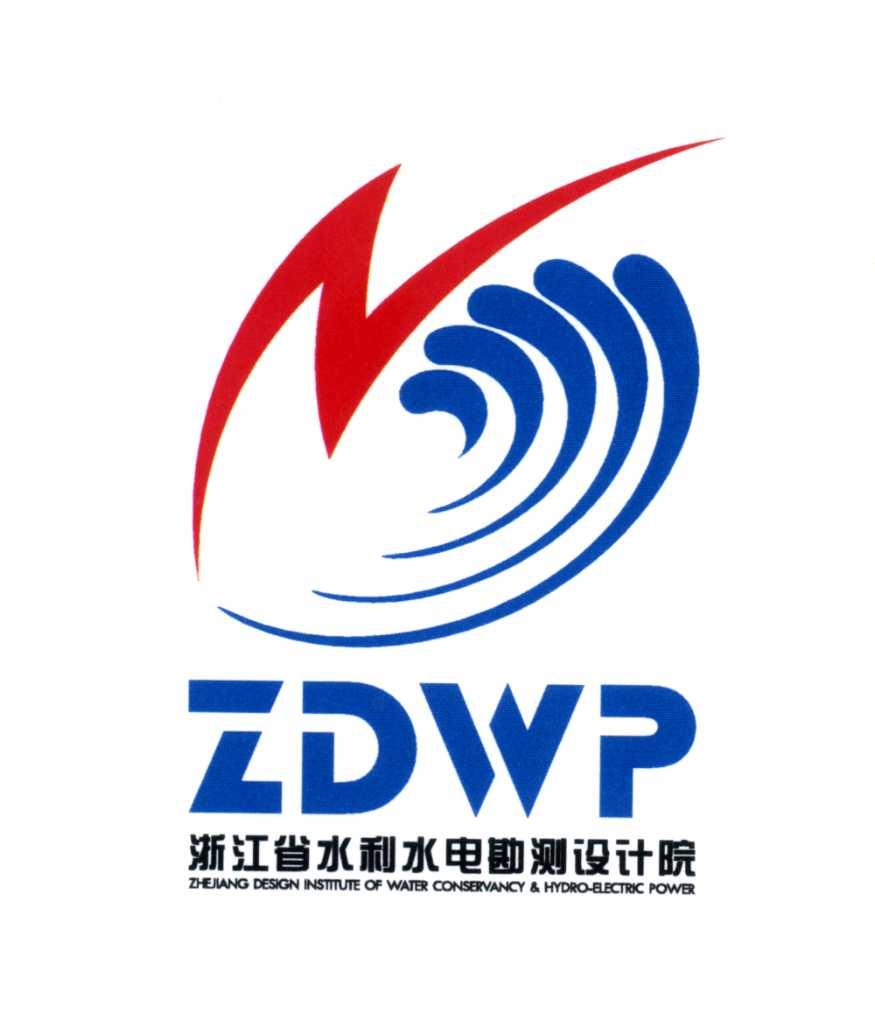 浙江省水利水電勘測設計院