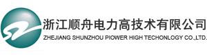 浙江顺舟电力高技术有限公司