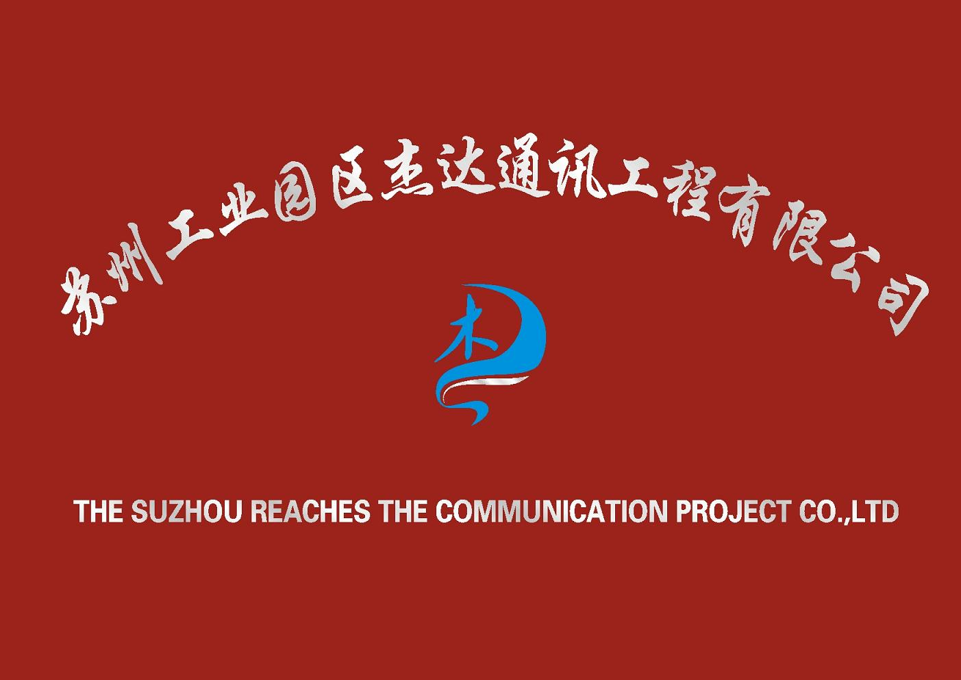 苏州工业园区杰达通讯工程有限公司