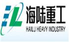 杭州海陆重工有限公司