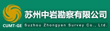苏州中岩勘察有限公司最新招聘信息