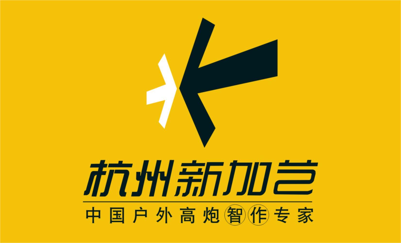 杭州加艺钢构有限公司