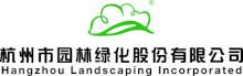 杭州市园林绿化股份有限公司