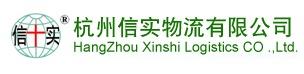 杭州信实物流有限公司