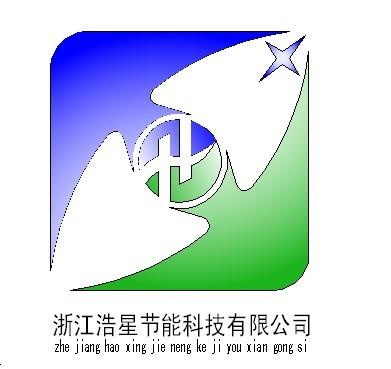 浙江浩星节能科技有限公司