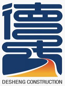 苏州工业园区德盛建筑劳务有限公司