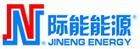 江苏际能能源科技股份有限公司