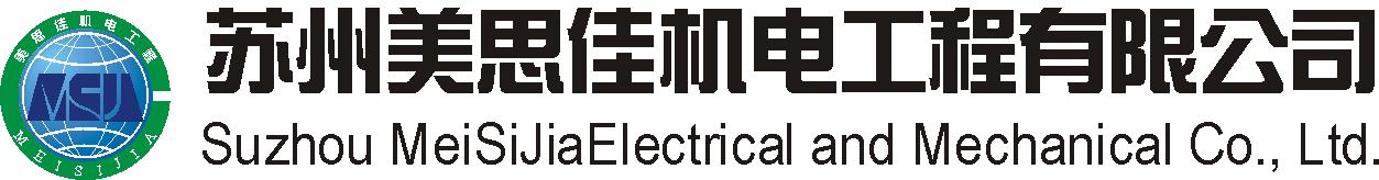 苏州美思佳机电工程有限公司