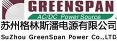 苏州格林斯潘电源有限公司