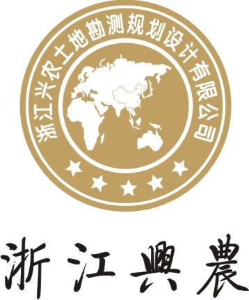 浙江兴农土地勘测规划设计有限公司