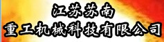 江苏苏南重工机械科技有限公司最新招聘信息