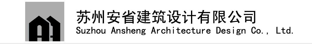 苏州安省建筑设计有限公司