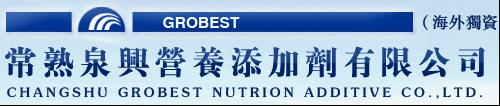 常熟泉兴营养添加剂有限公司