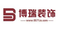 杭州博瑞装饰工程有限公司