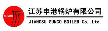 江苏申港锅炉有限公司