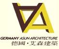 杭州艾森建筑规划设计院有限公司