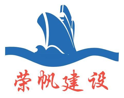 苏州荣帆建设工程有限公司