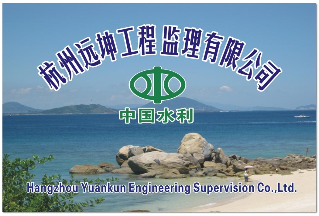 杭州远坤工程监理有限公司