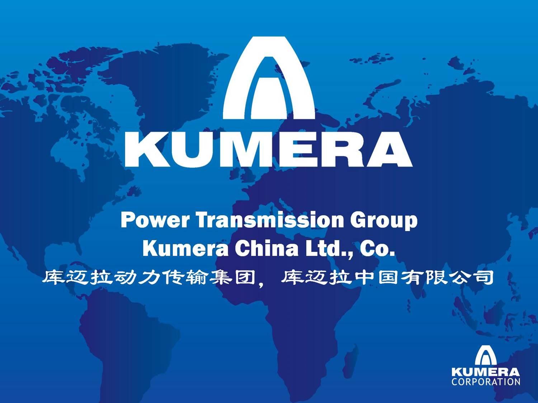 庫邁拉(中國)有限公司