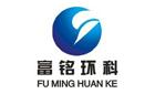 杭州富铭环境科技有限公司