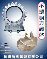 杭州浙电铸锻有限公司