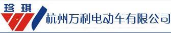 杭州万利电动车制造有限公司