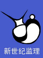 吴江新世纪工程项目管理咨询有限公司