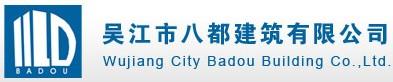 吳江市八都建筑有限公司