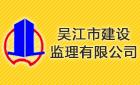 吳江市建設監理有限公司