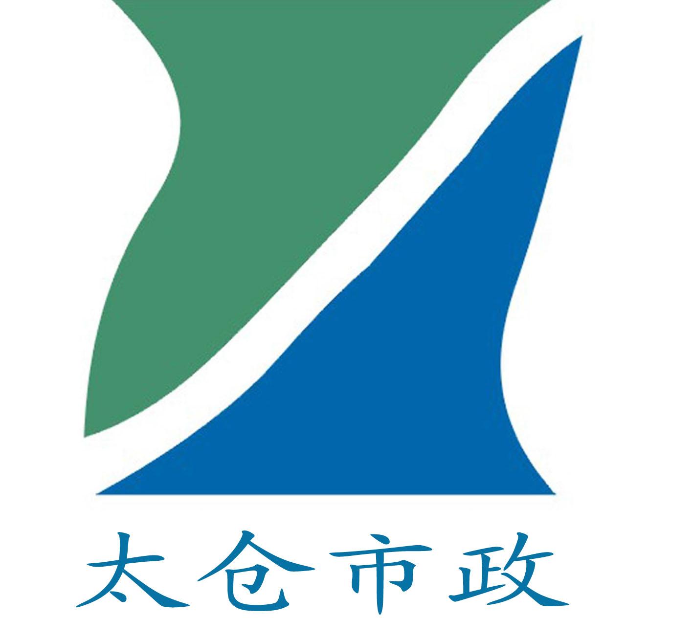 太仓市市政工程有限公司最新招聘信息