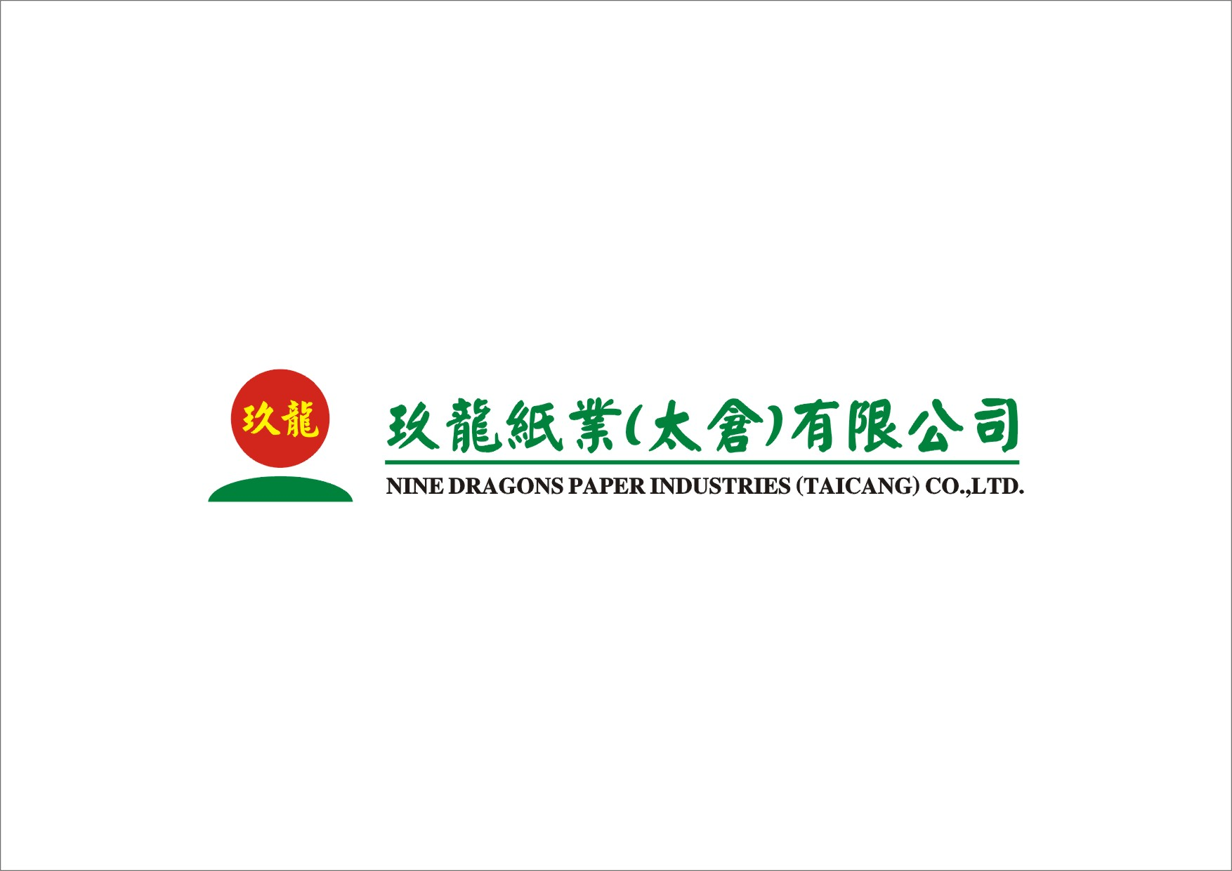 玖龍紙業(太倉)有限公司