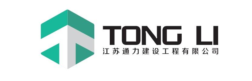 江苏通力建设工程有限公司