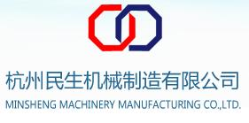 杭州民生机械制造有限公司