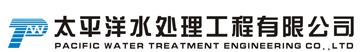 太平洋水处理工程有限公司最新招聘信息