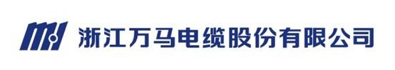 浙江万马股份有限公司
