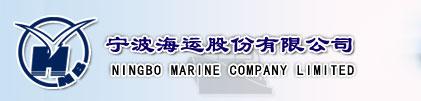 宁波海运股份有限公司