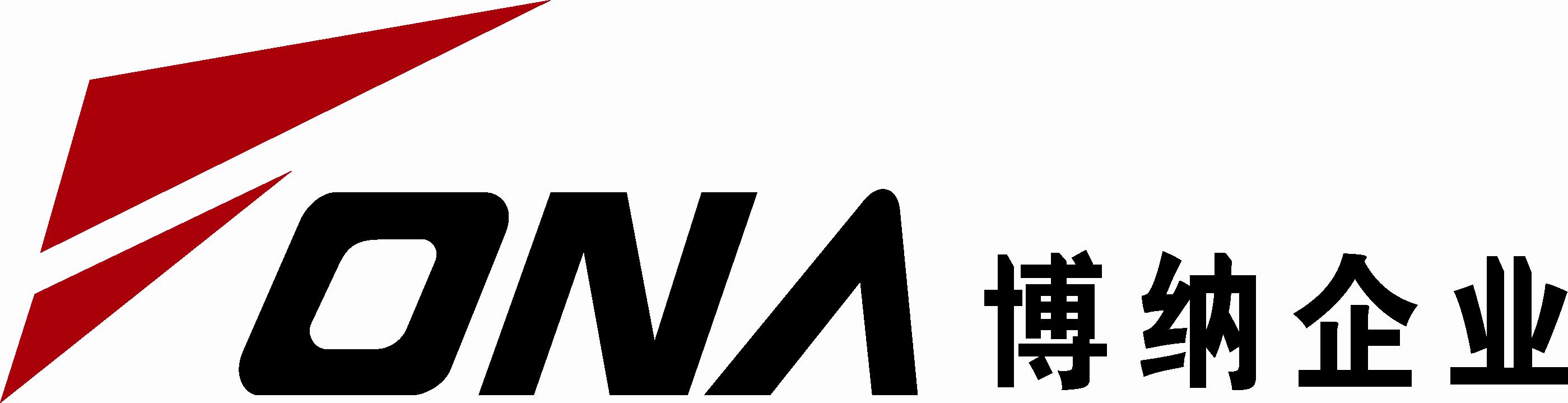 宁波博纳零部件有限公司
